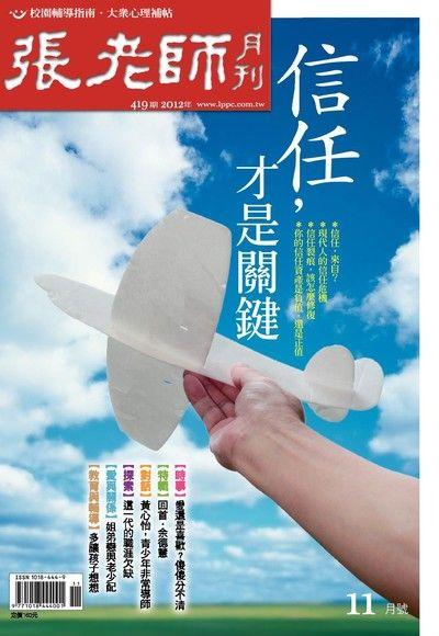 張老師月刊 11月/2012 第419期