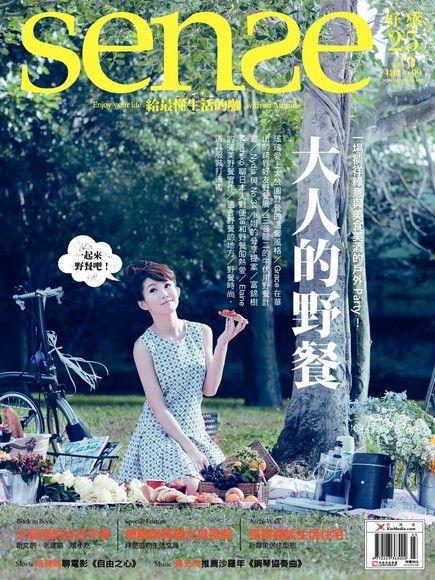 Sense好感 03月號/2014 第25期