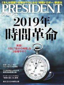 PRESIDENT 2019年2.4號 【日文版】