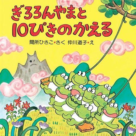 10隻青蛙與吉羅侖山