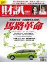 財訊雙週刊 434期 2013/09/26