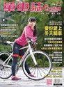 Cycling Update單車誌雙月刊 11月號/2013 第75期