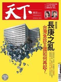 天下雜誌 第629期 2017/08/16