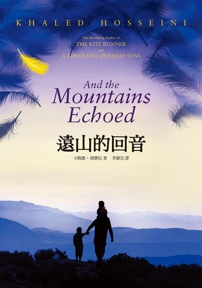 and the mountains echoed - 353×500