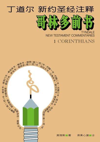 (简)丁道尔新约圣经注释——哥林多前书(数位典藏版)