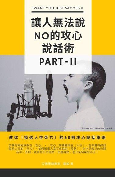 讓人無法說NO的攻心說話術II:教你〔摸透人性死穴〕的68則攻心說話策略