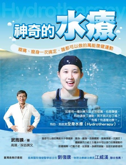 神奇的水療:痠痛、瘦身一次搞定,誰都可以做的萬能復健運動!