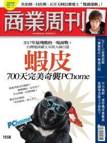 商業周刊 第1558期 2017/09/20