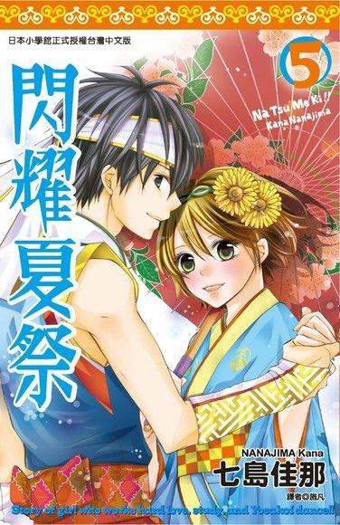 閃耀夏祭(05)