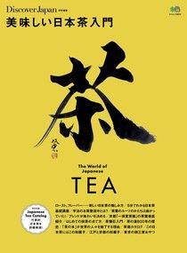 別冊Discover Japan美味的日本茶入門【日文版】