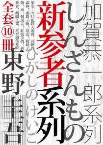 加賀恭一郎・新參者系列套書