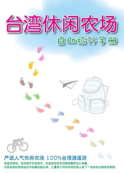 台湾休闲农场自助旅行手册_简体版