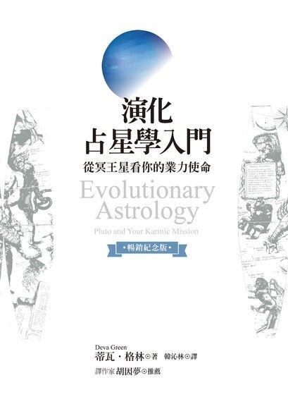 演化占星學入門(暢銷紀念版)
