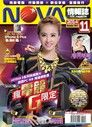 NOVA情報誌 11月號/2014 第148期