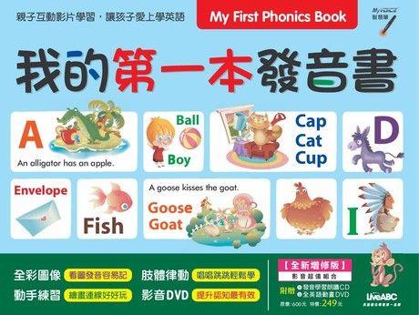 我的第一本發音書(全新增修版)