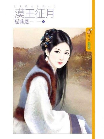 漠王征月【王的女人之一】