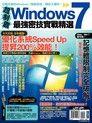 超制霸!Windows 7最強密技實戰精選