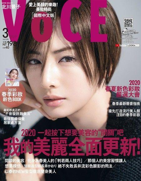 VoCE美妝時尚國際中文版 03月號/2020 第126期
