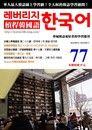 槓桿韓國語學習週刊第77期