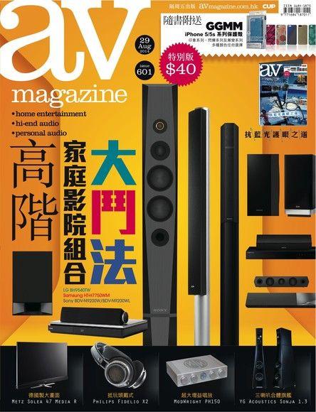 AV magazine雙周刊 601期 2014/08/29