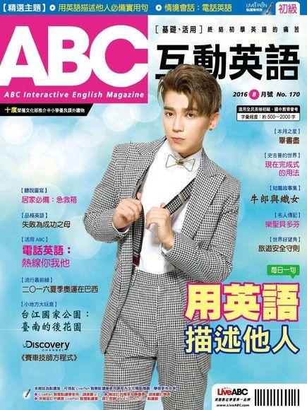 ABC互動英語 08月號/2016 第170期