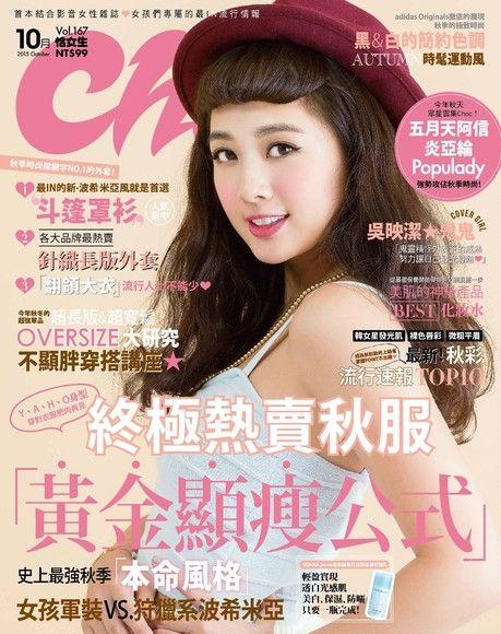 Choc 恰女生 10月號/2015 第167期
