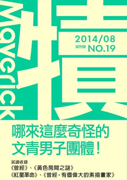 犢-試刊號NO.19