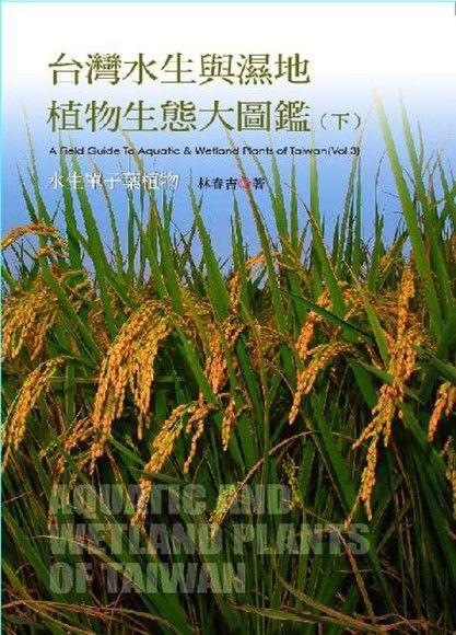 台灣水生與溼地植物生態大圖鑑(下)