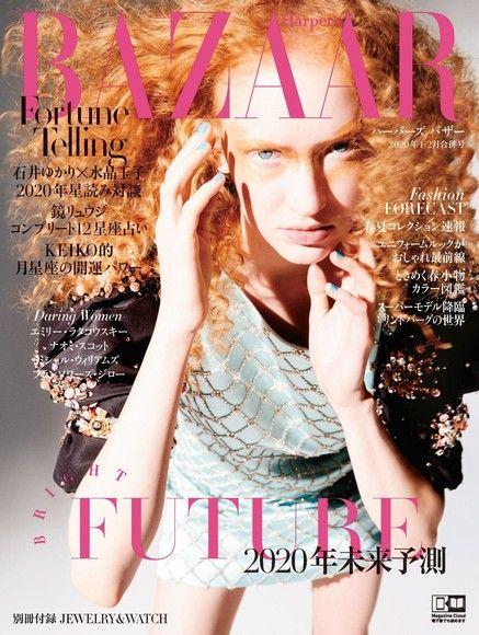 Harper's BAZAAR 2020年01、02月合刊號 【日文版】