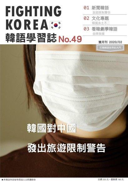 Fighting!KOREA韓語學習誌雙月刊 02月號/2020 第49期