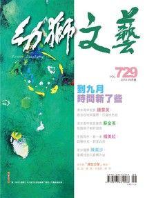 幼獅文藝2014.9月號 精選版