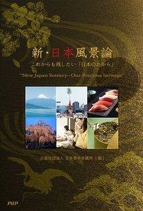 新日本風景論