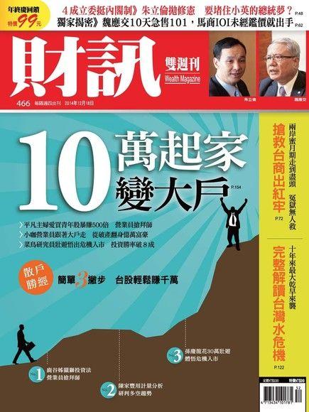 財訊雙週刊 466期 2014/12/18