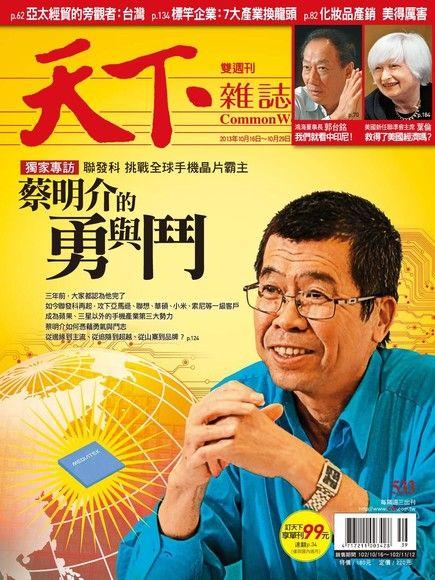 天下雜誌 第533期 2013/10/16