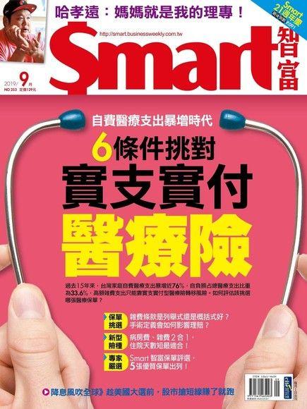 Smart 智富 09月號/2019 第253期