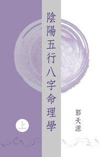 陰陽五行八字命理學(上)