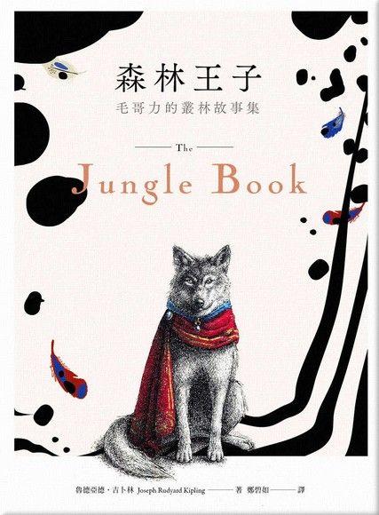 森林王子 : 毛哥力的叢林故事集