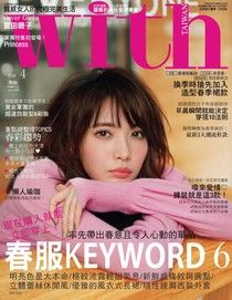 with與妳國際中文版 04月號/2018 第167期