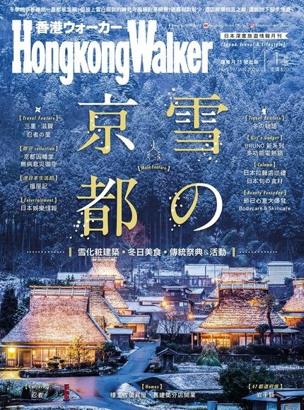 Hong Kong Walker 159期