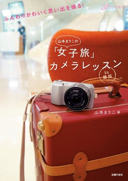 山本Mariko的女子旅行攝影課(日文書)
