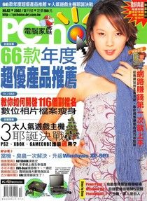 PC home 電腦家庭 12月號/2002 第083期