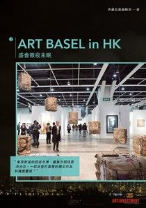 ART BASEL in HK