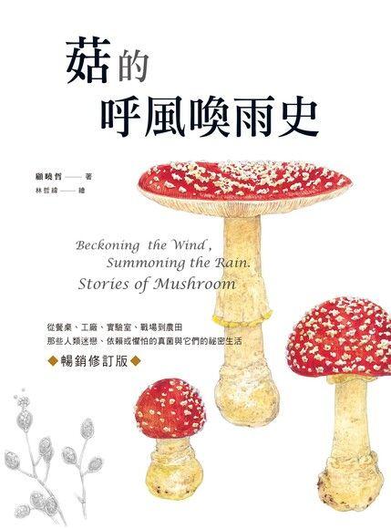 菇的呼風喚雨史(暢銷修訂版)