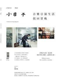 小日子享生活誌 4月號/2014 第24期