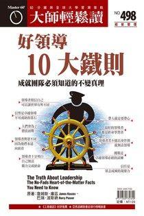 大師輕鬆讀498:好領導 10 大鐵則