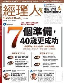 經理人月刊 09月號/2012 第94期
