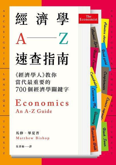 經濟學A-Z速查指南