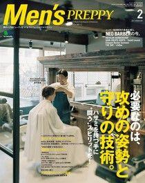 Men's PREPPY 2017年2月號 【日文版】