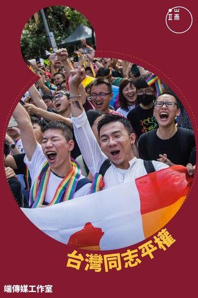 台灣同志平權