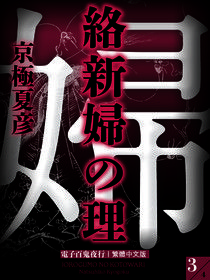 絡新婦之理(3)